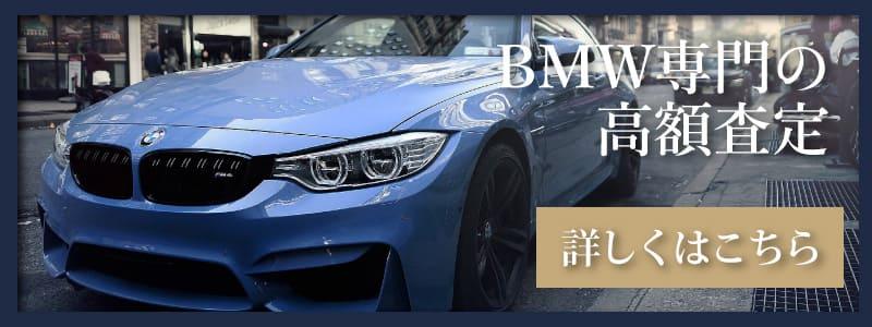 BMWの一括査定はこちら。高価買取も期待できる。