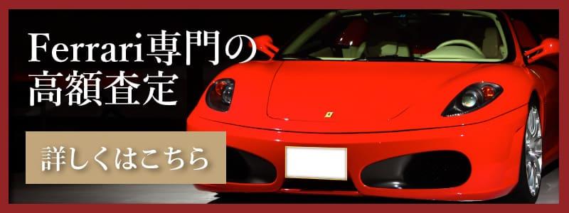 フェラーリの一括査定はこちら。高価買取も期待できる。